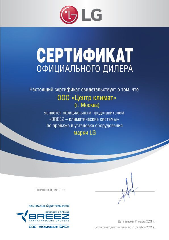 Sertificat_LG_ООО-«Центр-климат»-_2021