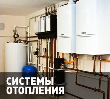 sistemy_otopleniya